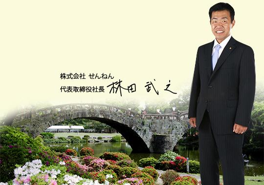 株式会社 せんねん 代表取締役社長 林田 武之