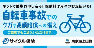 東京海上日動 自転車保険