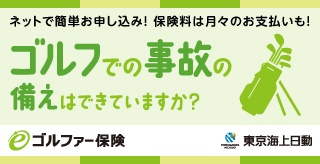東京海上日動 ゴルフ保険