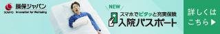 損保ジャパン入院パスポート 医療保険